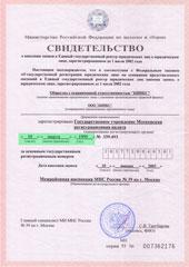 свидетельство о регистрации 1995