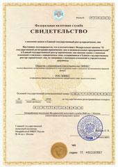 свидетельство о регистрации 2010